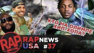 Kendrick Lamar объявил войну рэперам; Fetty Wap ограбили;