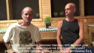 Доктор Дуглас Грэм, сыроедение, фрукторианство и «Диета 80 10 10», интервью для россиян