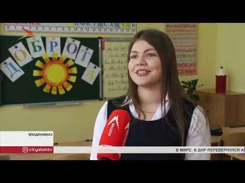 Новости Осетии | 6 февраля 2020