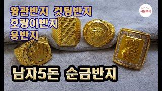 남자 순금반지 추천/왕관, 컷팅, 호랑이, 용반지/서울…