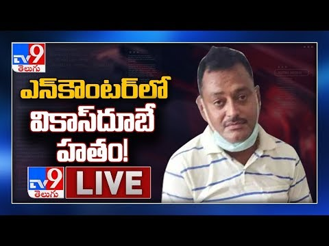 Gangster Vikas Dubey Encounter Live Upates - TV9 Exclusive