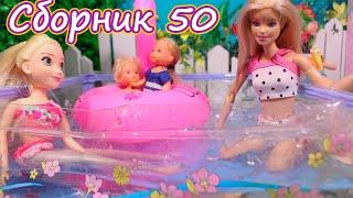 Сборник №50 Куклы Мама Барби