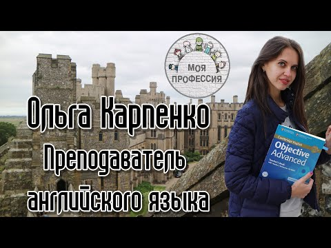 Моя профессия: преподаватель английского языка. Ольга Карпенко #6