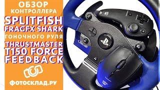 Контроллер SplitFish и гоночный руль Thrustmaster обзор от Фотосклад.ру