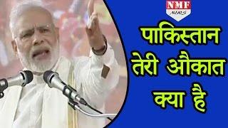 Modi ने Pak को बताई औकात, कहा 18 Martyrs का बदला लेगा India