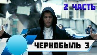 Чернобыль: зона отчуждения. Финал 2 серия (Чернобыль 3 сезон) анонс и дата выхода