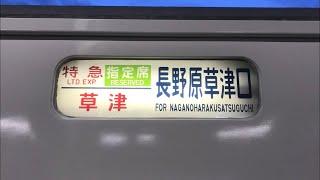 JR東日本 185系 踊り子 ストライプ OM04編成 方向幕回転 常磐線 我孫子 到着後