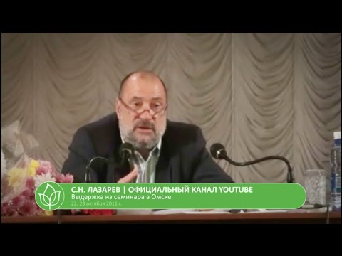 С.Н.Лазарев-Диагностика кармы. Alexander Levin. 82 видео. просмотра. Обновлен 30 дек....