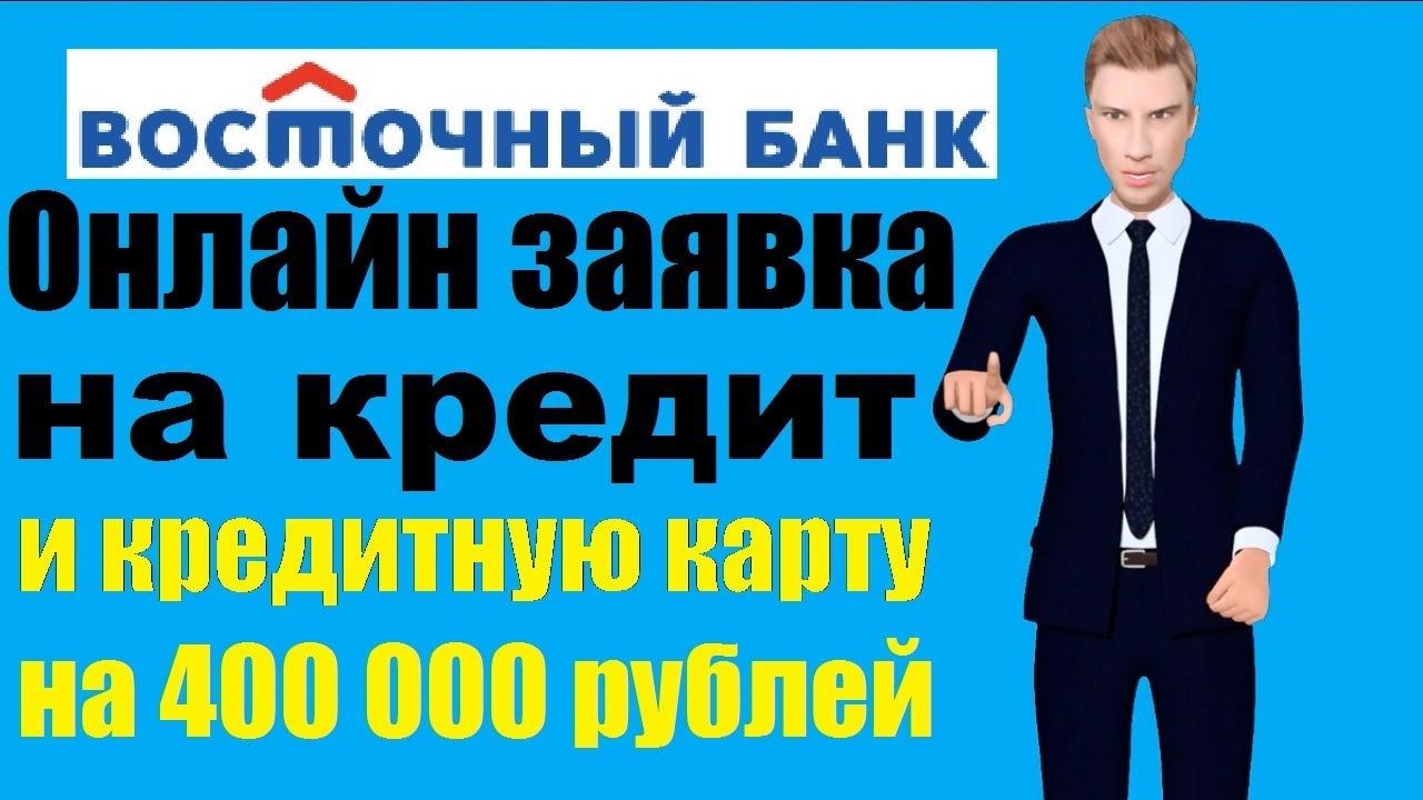 атф банк онлайн заявка на кредит наличными