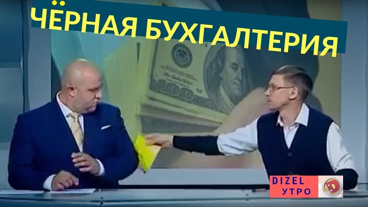 Чёрная бухгалтерия Януковича | Дизель Утро