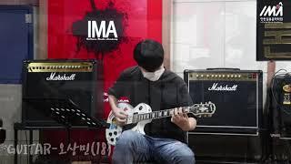 인천실용음악학원 IMA실용음악학원 2021고입 대입 예…