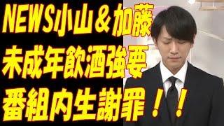 """動画タイトル ▽▽ NEWS小山慶一郎、加藤シゲアキ、未成年飲酒強要で""""処分..."""