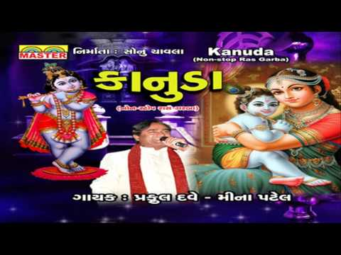 Lord Krishna Raas Garba Songs || Kanuda Non Stop Ras Garba || Gujarati Garba Songs || Juke Box