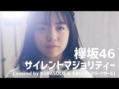 欅坂46/サイレントマジョリティー(Covered by コバソロ & えみい)