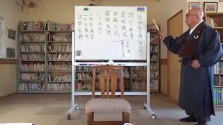 井上哲玄老師『涅槃経の偈(雪山偈)・三法印 提唱』2018年2月18日 浜松禅会