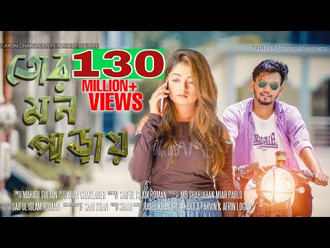 Tor Mon Paray | Ayon Chaklader Ft Mahdi Sultan | Rasel And Shakila | Bangla Latest Song 2018