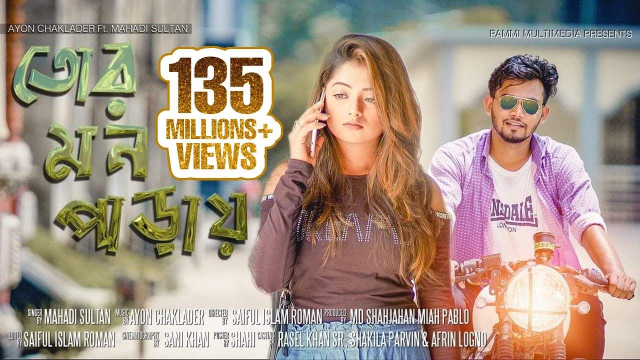 tor-mon-paray-ayon-chaklader-ft-mahdi-sultan-rasel-and-shakila-bangla-latest-song-2018-pammi-multime