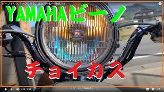 YAMAHAビーノカスタム50を、少しだけ可愛く! と言っても、リアバック交換と、ライトLED変更だけですが、 新型コロナの影響で、しばらくは、ア...