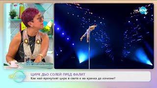 "Цирк Дьо Солей пред фалит - ""На кафе"" (01.07.2020)"