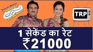 TV Channels Rate LIST  What is TRP   How TRP is Calculated in Hindi  BARC Explained 2018