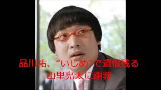 """品川祐、""""いじめ""""で遺恨残る山里亮太に謝罪か? 動画で解説をしています..."""