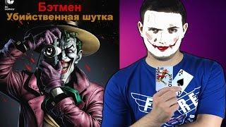 Бэтмен: Убийственная шутка - обзор мультфильма