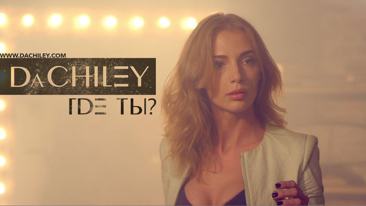 """Съемка музыкального клипа DaChiley на песню """"Где ты?"""""""