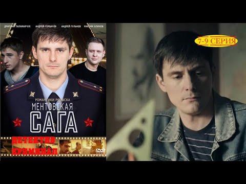 Ментовская сага 7-9 серия