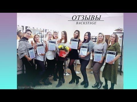 Backstage. Отзывы учеников об обучении. Базовый курс Визажист Ольги Чуватовой. Курсы макияжа.