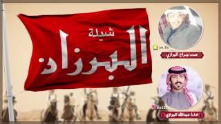 شيلة مطلق بن خليف البرازي   كلمات جراح البرازي   اداء عبدالله البرازي