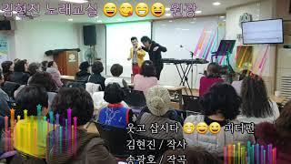 김현진 노래교실 ?? 광주 금호 원광신협( 월) ?? …