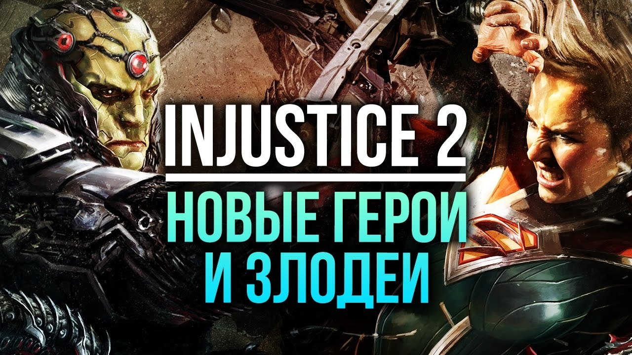 Jun 8, 2016. Https://www. Playstation. Com/en-us/games/injustice-2-ps4/ build and power up the ultimate version of your favorite dc legends in injustice 2.