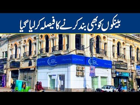 Bank Sector Ko Bhi Band Krnay Ka Fesla | Lahore News HD
