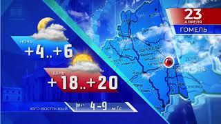 Прогноз погоды по Беларуси на 23 апреля 2019 года