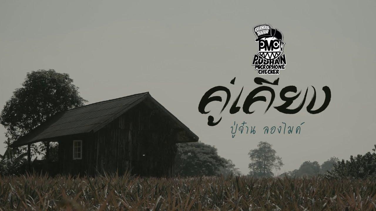 คู่เคียง -PMCปู่จ๋าน ลองไมค์ Official Lyric Video