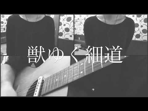 (cover) 獣ゆく細道 / 椎名林檎と宮本浩次