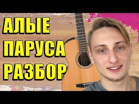 Алые паруса видеоурок на гитаре