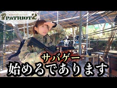 サバゲー/サバイバルゲームサバイバルゲームフィールド・パトリオット2埼玉/飯能survival game/PATRIOT2