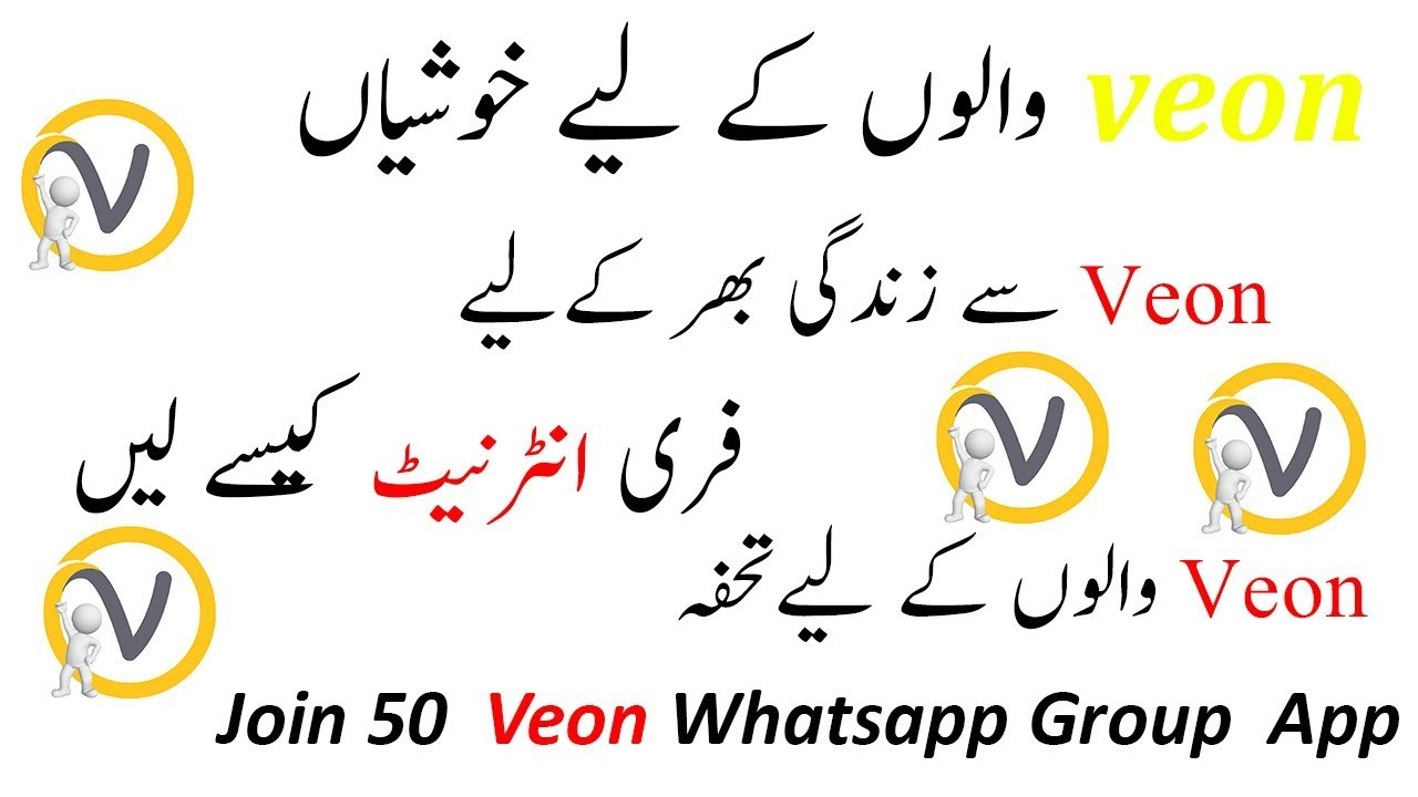 Get Unlimited Free Internet On Jazz With Veon || Join 50 Veon Whatsapp  Group Link App Also ||