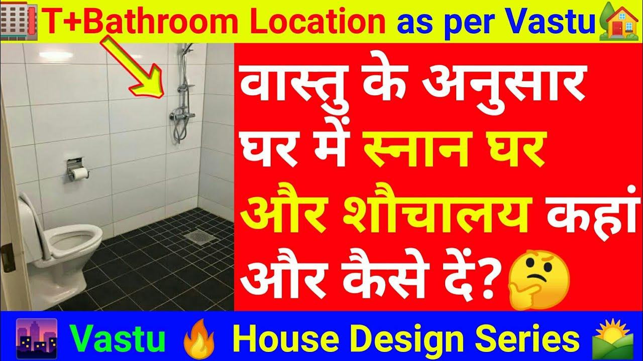 Bathroom Location As Per Vastu Shastra Toilet Location As Per Vastu In Hindi Bathroom Location Youtube