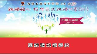 Publication Date: 2018-05-07 | Video Title: 跳繩強心校際花式跳繩比賽2015(小學乙二組) - 嘉諾撒培