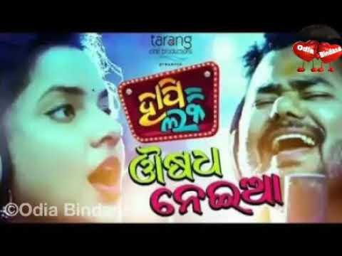 Osadha Nei Aa Ringtone || Odia Movie Happy Lucky Ringtone