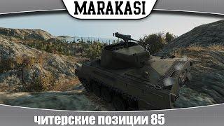 World of Tanks читерские позиции 85