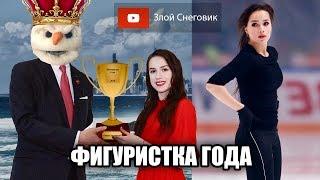 Алина Загитова СТАЛА ФИГУРИСТКОЙ ГОДА - Итоги Голосования 2019
