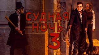 ТРЕШ ОБЗОР фильма Судная Ночь 3 (2016)