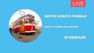 Фото Новый трамвай на маршруте «Первый туристический». Онлайн-трансляция