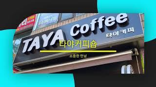 대림동 만남의 명소 커피가 맛있는 타야커피숍 중국동포연…