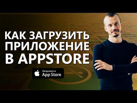 Как разместить приложение в app store
