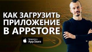 Как загрузить приложение в AppStore? Пошаговая инструкция, как загрузить приложение в AppStore.
