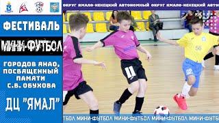 XV Фестиваль мини футбола городов ЯНАО среди юношей 2010 2011 г р памяти С В Обухова День 3